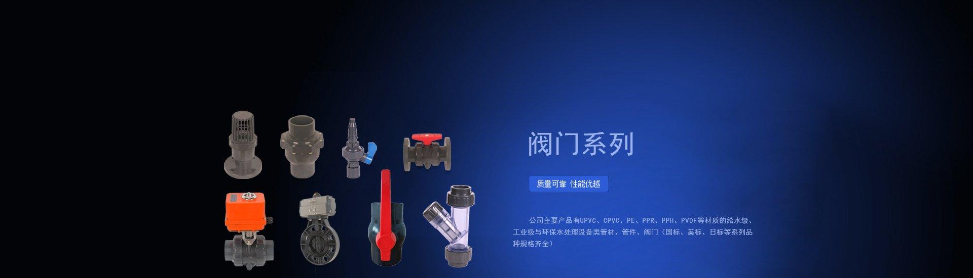 pvc球阀,PVC蝶阀,PE球阀,PVC双活接球阀产品途